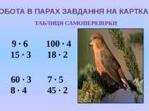 РОБОТА В ПАРАХ ЗАВДАННЯ НА КАРТКАХ ТАБЛИЦЯ САМОПЕРЕВІРКИ 60 · 3 7 · 5 8 · 4 4...