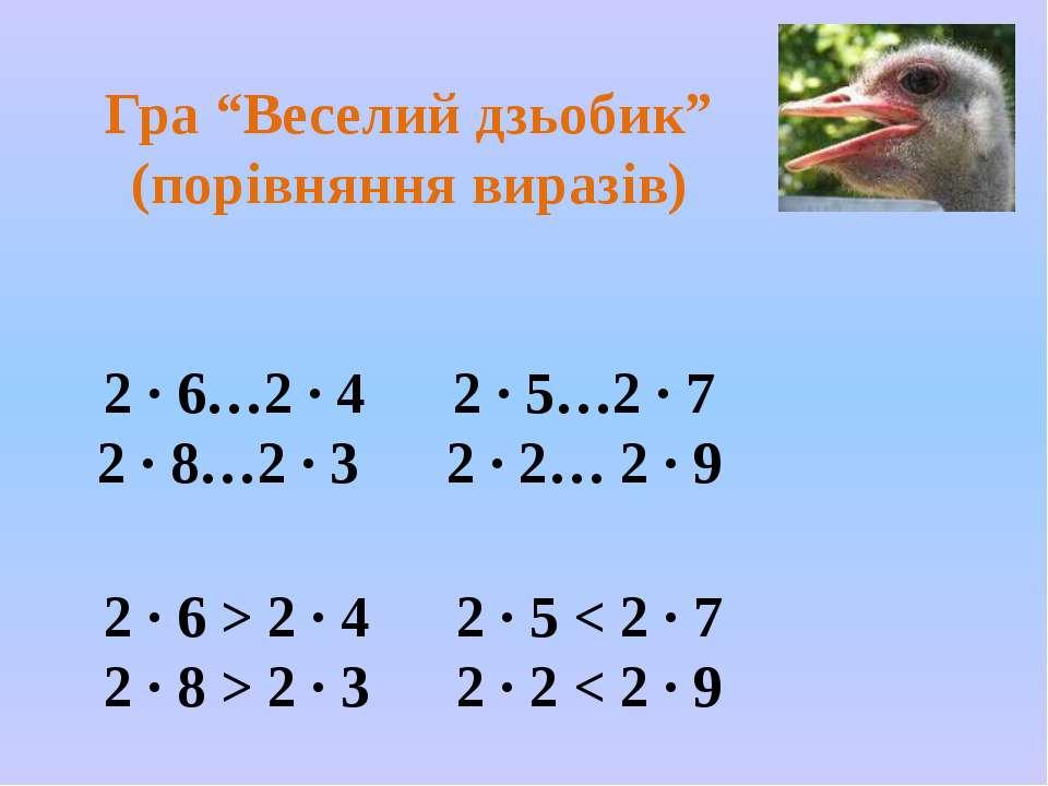 """Гра """"Веселий дзьобик"""" (порівняння виразів) 2 · 6…2 · 4 2 · 5…2 · 7 2 · 8…2 · ..."""