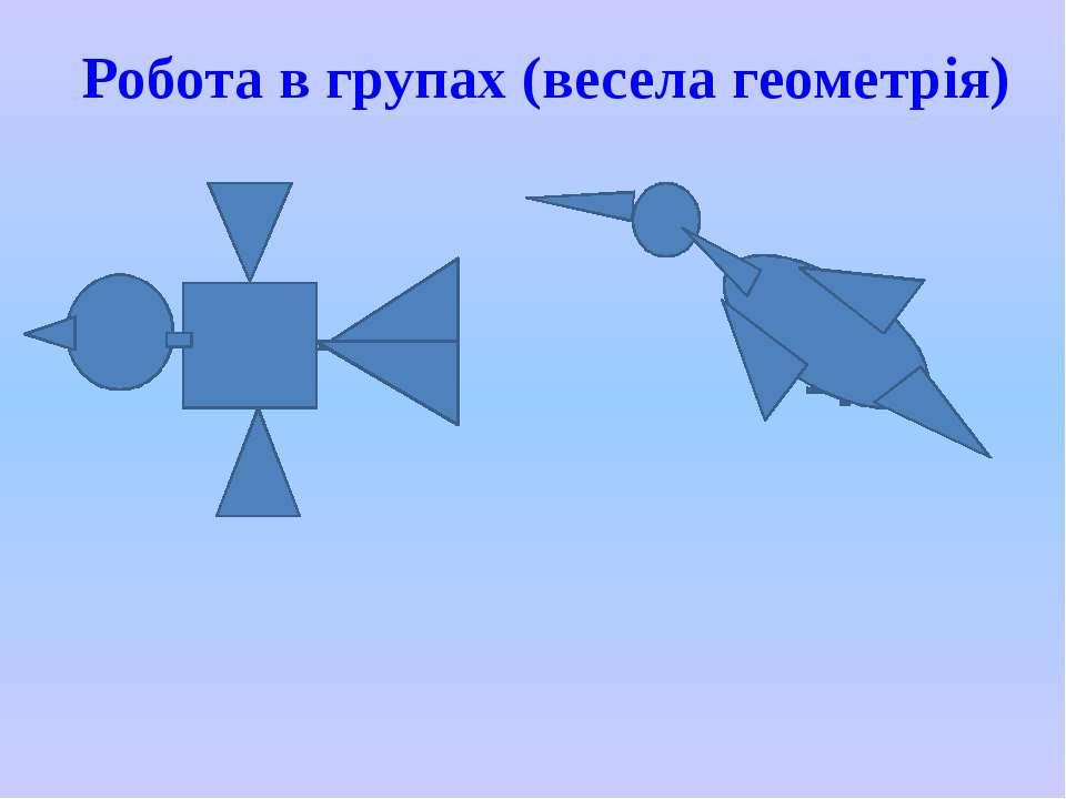 Робота в групах (весела геометрія)