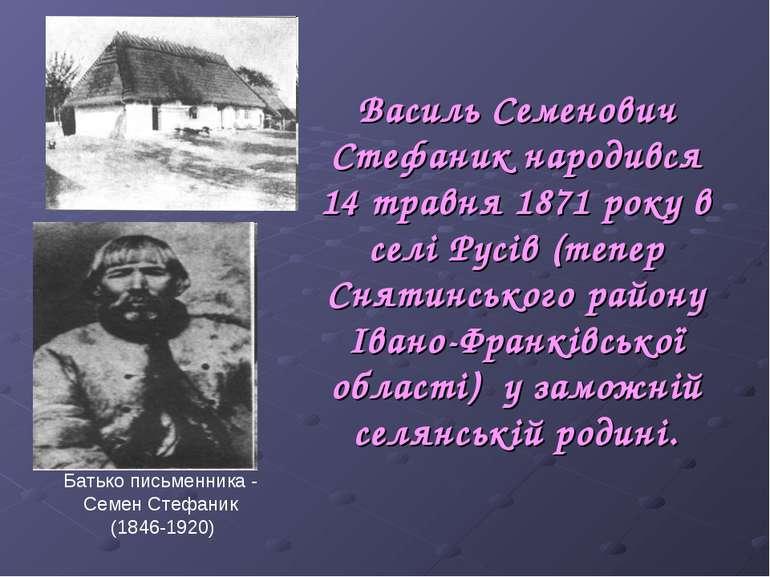Василь Семенович Стефаник народився 14 травня 1871 року в селі Русів (тепер С...