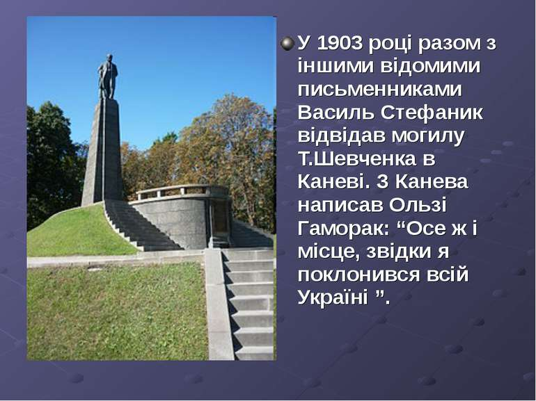 У 1903 році разом з іншими відомими письменниками Василь Стефаник відвідав мо...