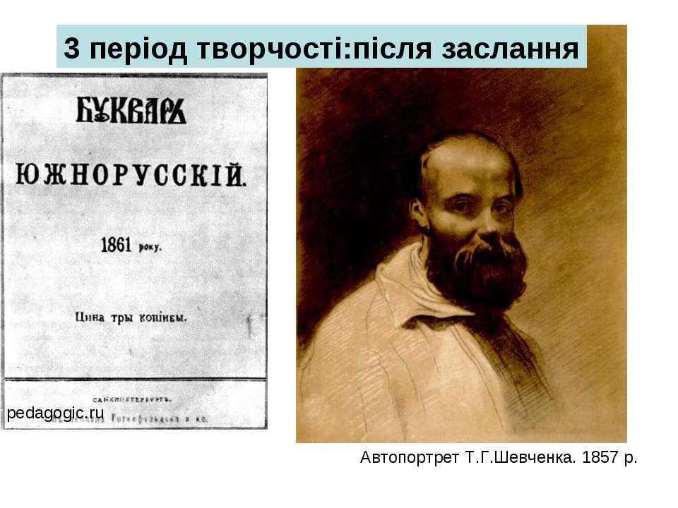 Автопортрет Т.Г.Шевченка. 1857 р. uk.wikipedia.org pedagogic.ru 3 період твор...