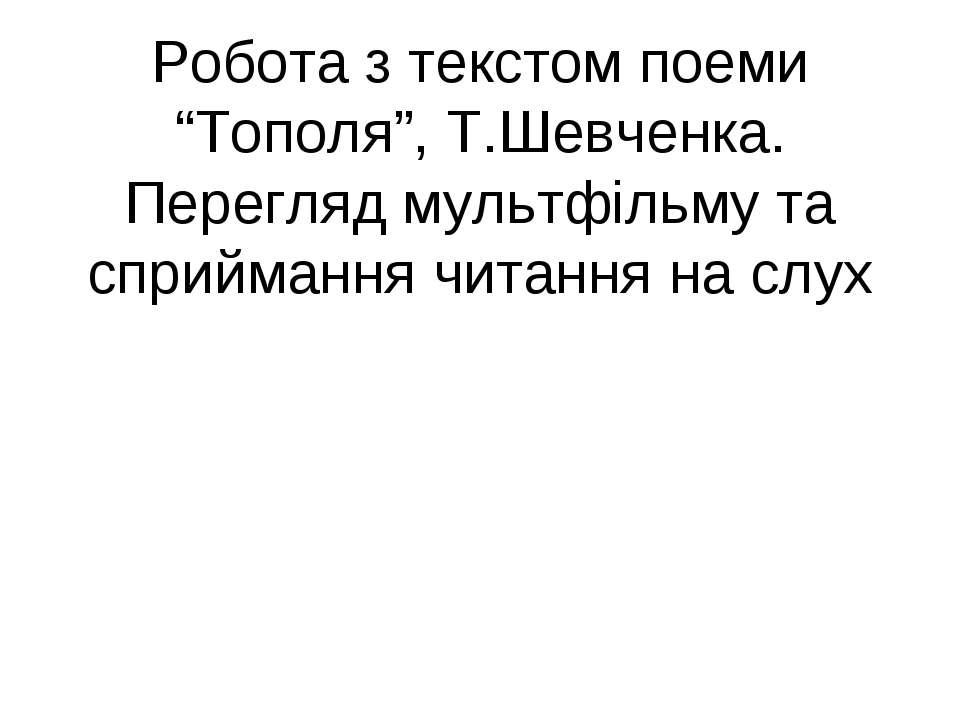 """Робота з текстом поеми """"Тополя"""", Т.Шевченка. Перегляд мультфільму та сприйман..."""
