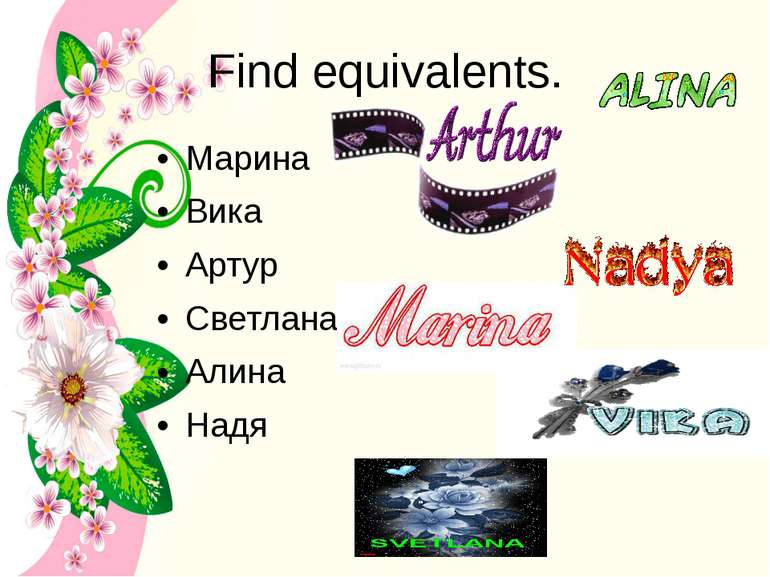 Find equivalents. Марина Вика Артур Светлана Алина Надя