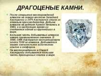 ДРАГОЦЕНЫЕ КАМНИ. После открытия месторождений алмазов на северо-востоке Запа...