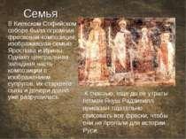 Семья В Киевском Софийском соборе была огромная фресковая композиция, изображ...