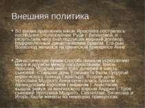 Внешняя политика Во время правления князя Ярослава состоялось последнее столк...