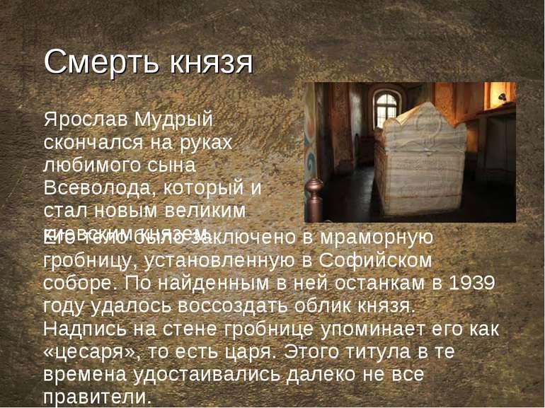 Смерть князя Ярослав Мудрый скончался на руках любимого сына Всеволода, котор...
