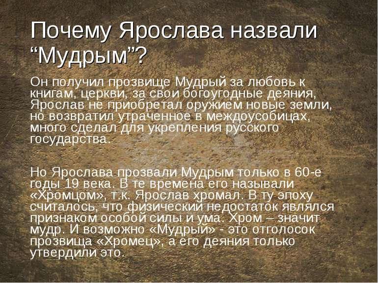 """Почему Ярослава назвали """"Мудрым""""? Он получил прозвище Мудрый за любовь к книг..."""