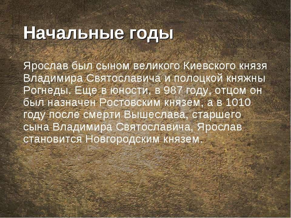 Начальные роки Ярослав был сыном великого Киевского князя Владимира Святослав...