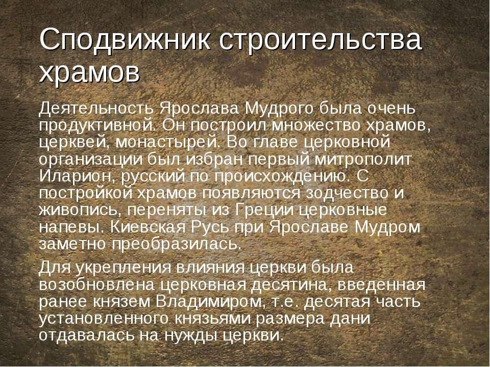 Сподвижник строительства храмов Деятельность Ярослава Мудрого была очень прод...