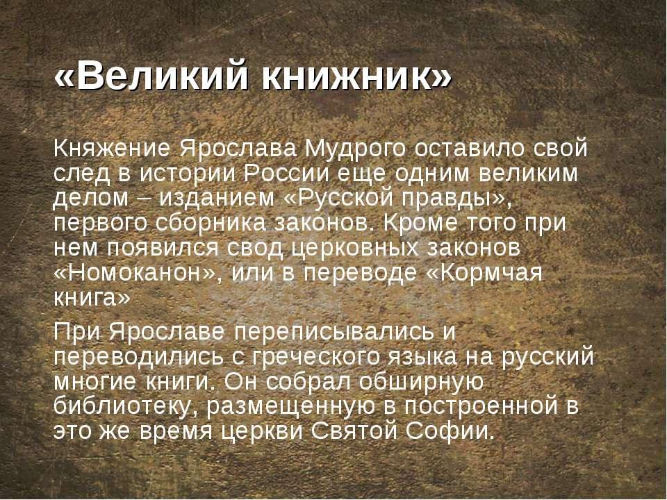«Великий книжник» Княжение Ярослава Мудрого оставило свой след в истории Росс...