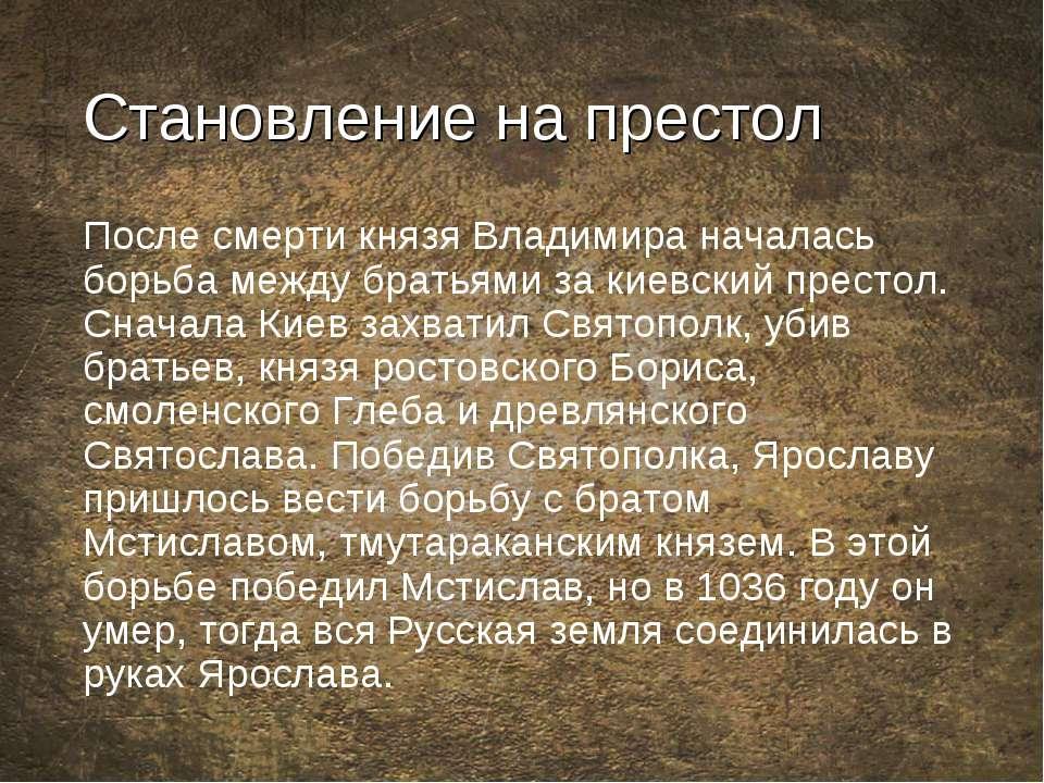 Становление на престол После смерти князя Владимира началась борьба между бра...