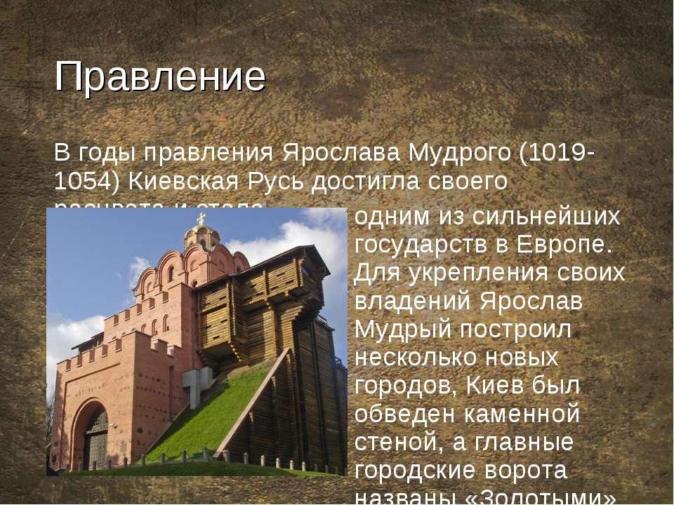 Правление В годы правления Ярослава Мудрого (1019-1054) Киевская Русь достигл...