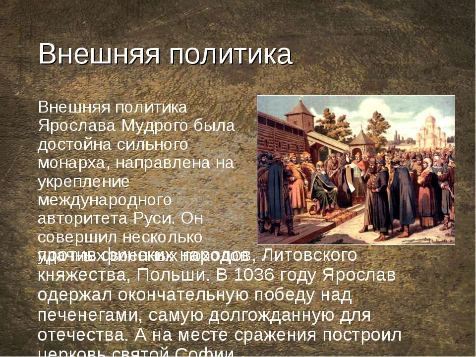 Внешняя политика Внешняя политика Ярослава Мудрого была достойна сильного мон...