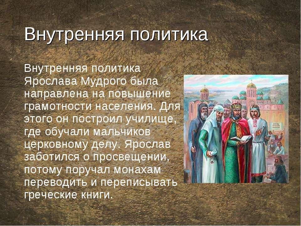 Внутренняя политика Внутренняя политика Ярослава Мудрого была направлена на п...