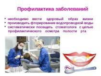 Профилактика заболеваний необходимо вести здоровый образ жизни производить фт...