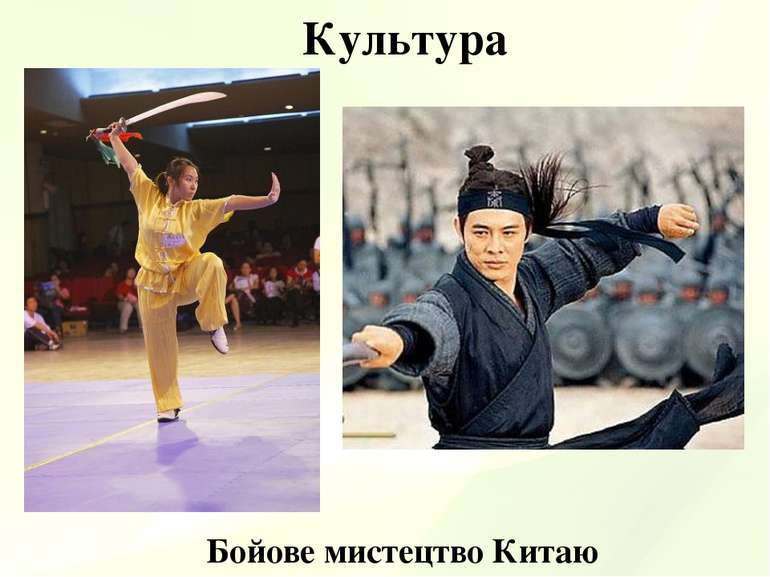 Культура Бойове мистецтво Китаю