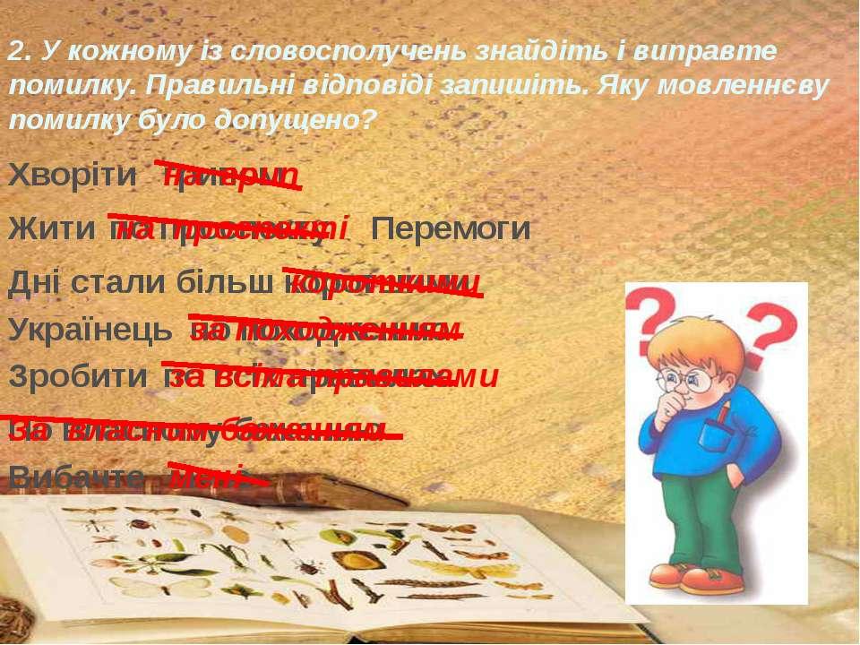 2. У кожному із словосполучень знайдіть і виправте помилку. Правильні відпові...