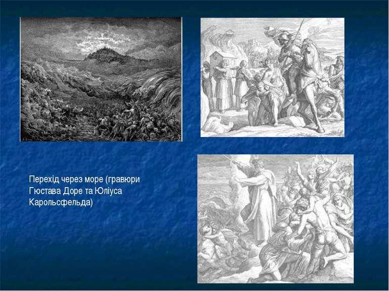 Перехід через море (гравюри Гюстава Доре та Юліуса Карольсфельда)