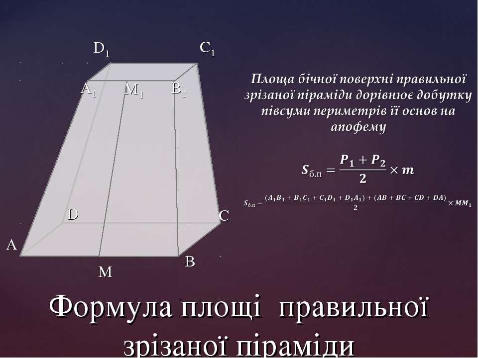 Формула площі правильної зрізаної піраміди