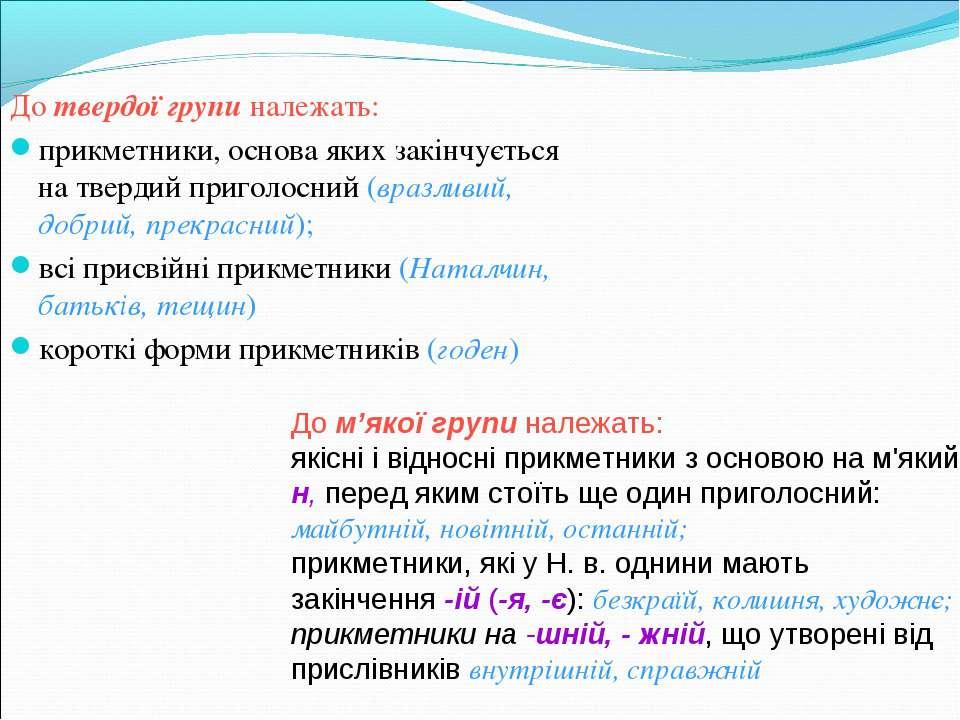 До м'якої групи належать: якісні і відносні прикметники з основою на м'який н...