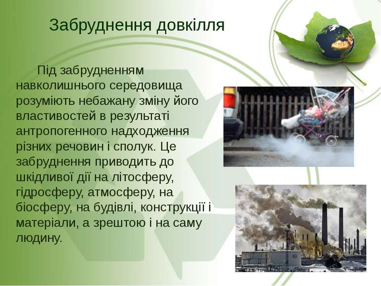 Під забрудненням навколишнього середовища розуміють небажану зміну його власт...