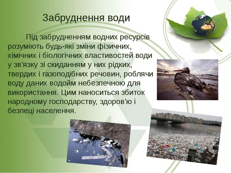 Під забрудненням водних ресурсів розуміють будь-які зміни фізичних, хімічних ...