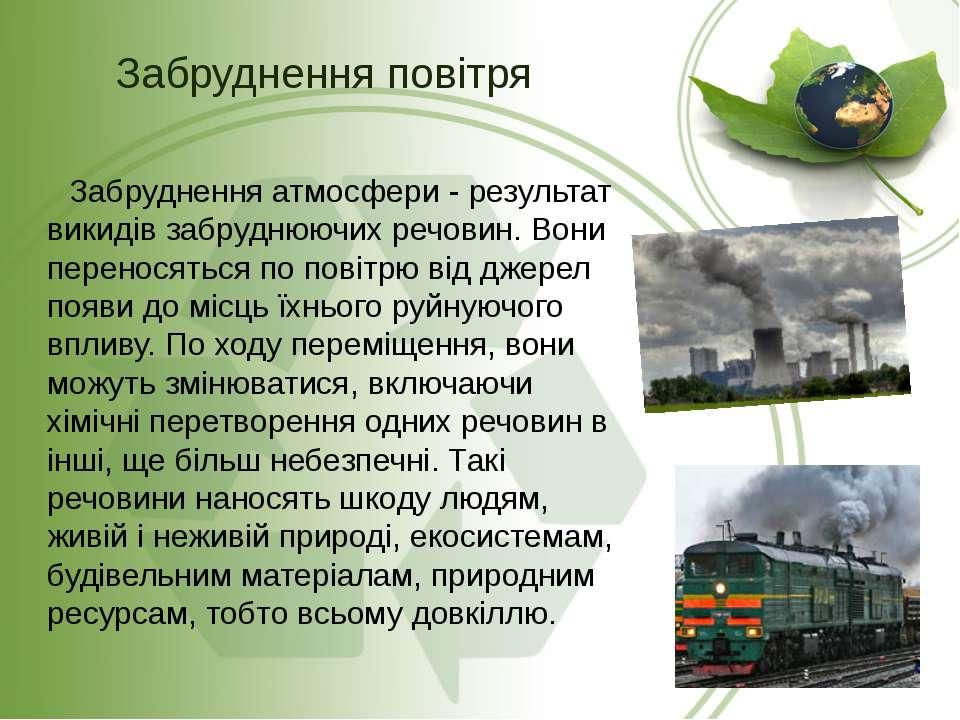 Забруднення атмосфери - результат викидів забруднюючих речовин. Вони перенося...