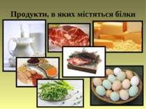 Продукти, в яких містяться білки