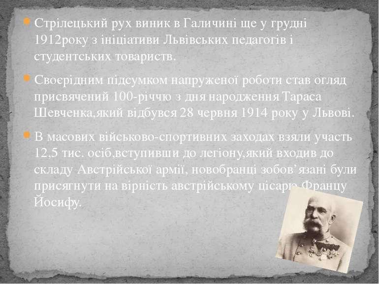 Стрілецький рух виник в Галичині ще у грудні 1912року з ініціативи Львівських...