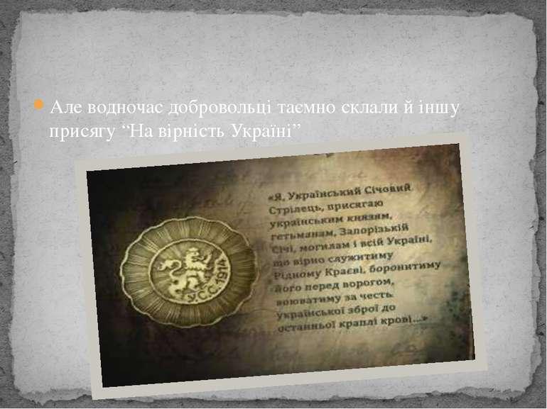 """Але водночас добровольці таємно склали й іншу присягу """"На вірність Україні"""""""