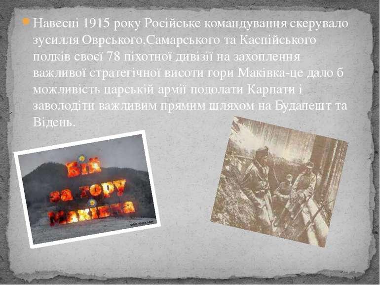 Навесні 1915 року Російське командування скерувало зусилля Оврського,Самарськ...