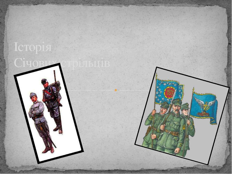 Історія Січових стрільців