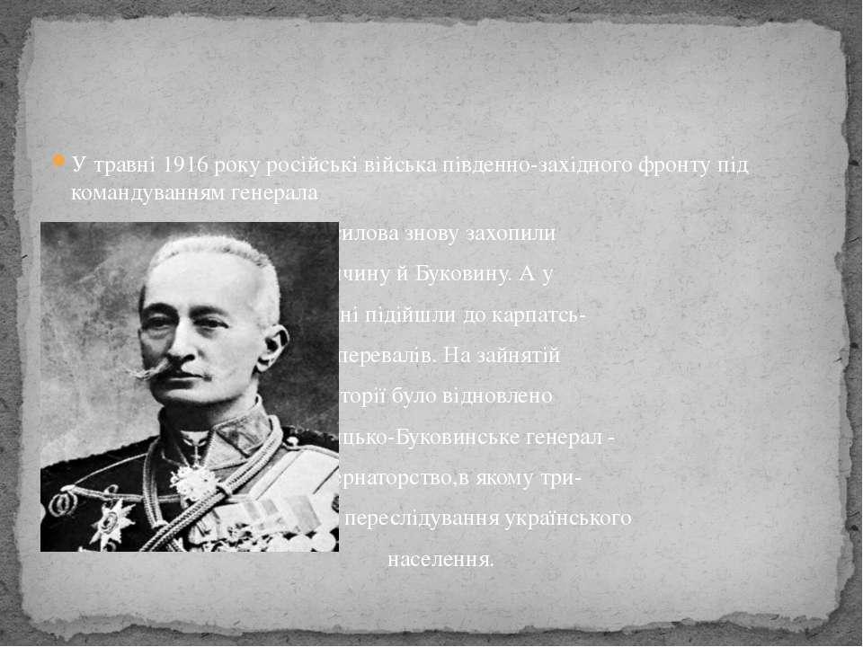 У травні 1916 року російські війська південно-західного фронту під командуван...