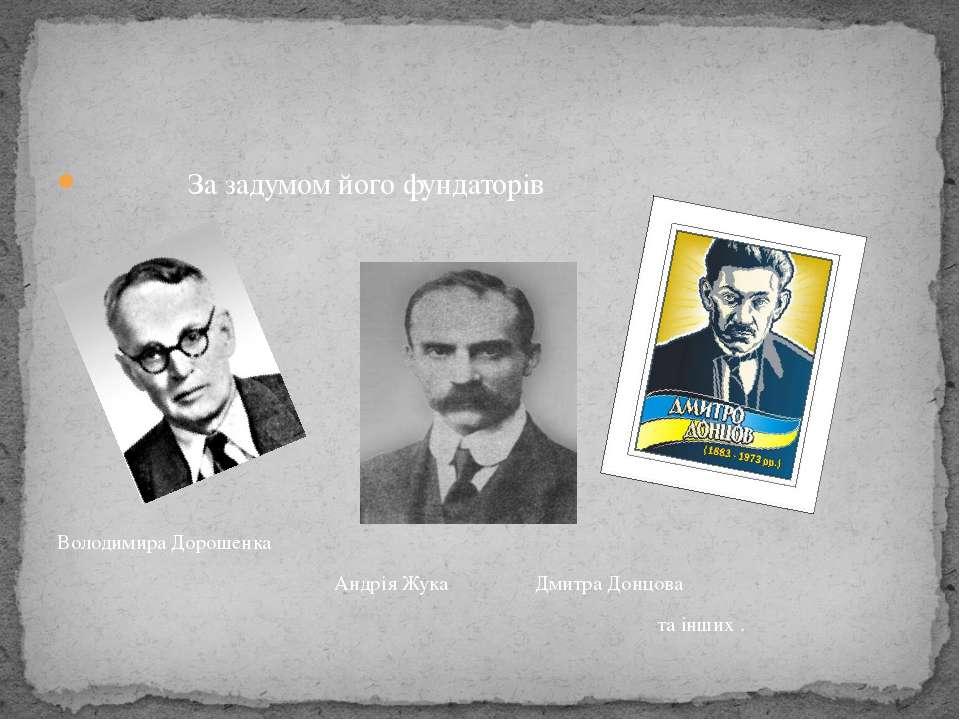 За задумом його фундаторів Володимира Дорошенка Андрія Жука Дмитра Донцова та...