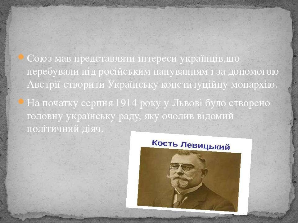 Союз мав представляти інтереси українців,що перебували під російським пануван...