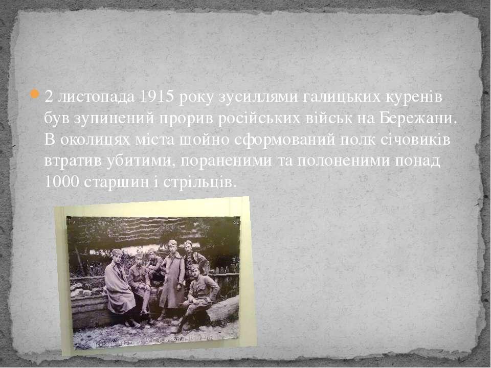 2 листопада 1915 року зусиллями галицьких куренів був зупинений прорив російс...