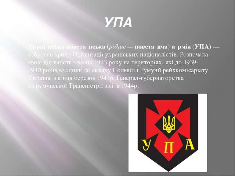 УПА Украї нська повста нська(рідше —повста нча)а рмія(УПА)— озброєне кри...