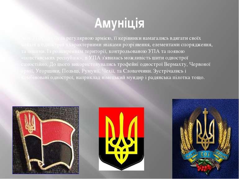 Амуніція Хоч УПА і не була регулярною армією, її керівники намагались вдягати...