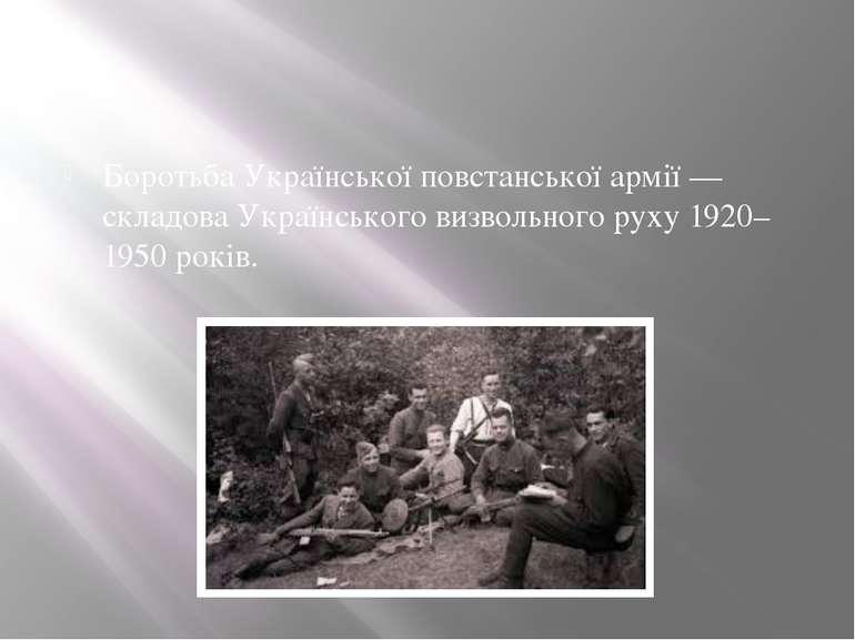 Боротьба Української повстанської армії— складоваУкраїнського визвольного р...