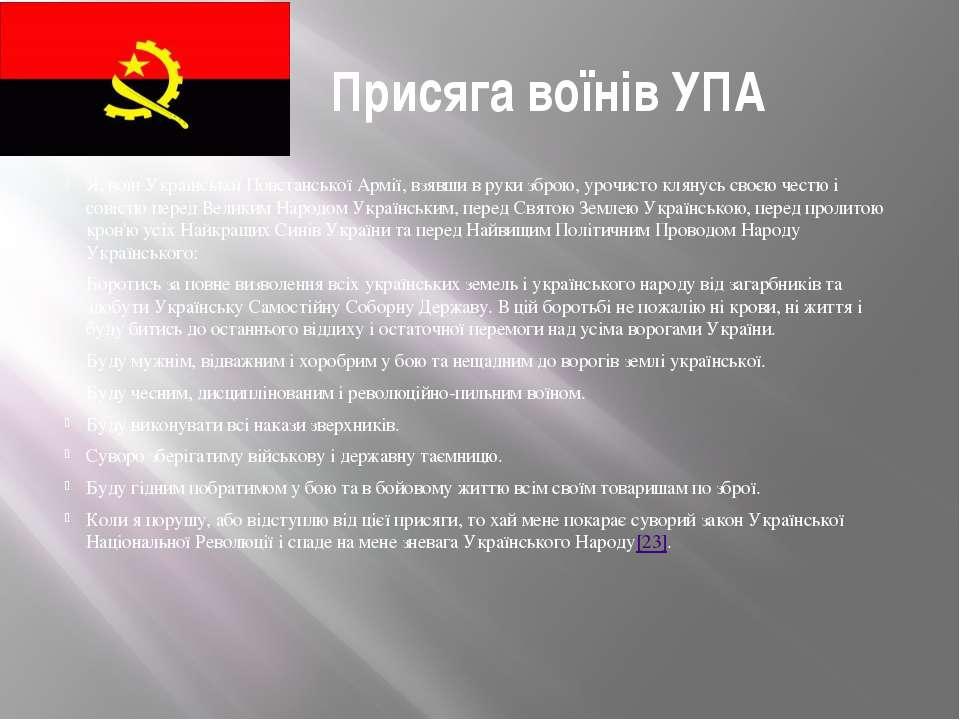 Присяга воїнів УПА Я, воїн Української Повстанської Армії, взявши в руки збро...