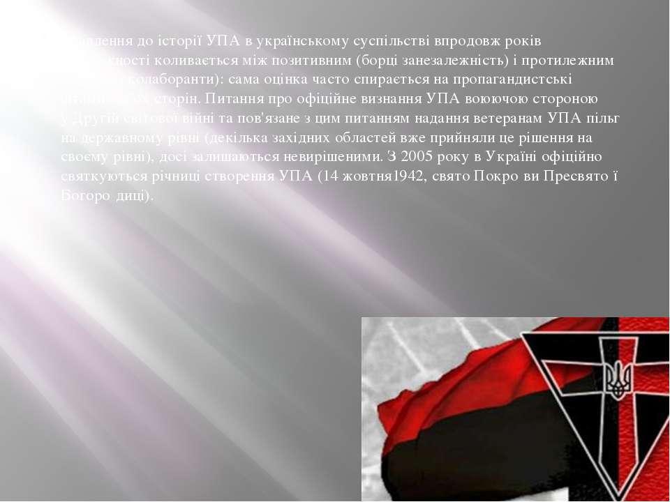 Ставлення до історії УПА в українському суспільстві впродовж років незалежнос...