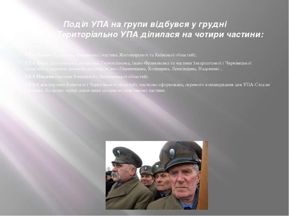 Поділ УПА на групи відбувся у грудні 1943р.Територіально УПА ділилася на чо...