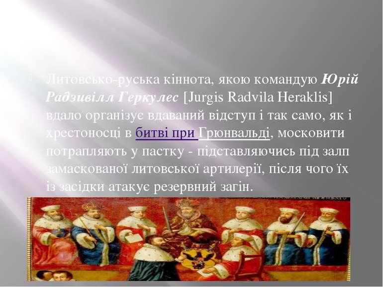 Литовсько-руська кіннота, якою командуюЮрій Радзивілл Геркулес[Jurgis Radvi...