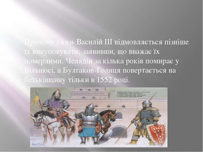 Причому князь Василій III відмовляється пізніше їх викуповувати, заявивши, що...