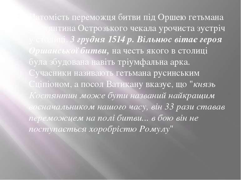 Натомість переможця битви під Оршею гетьмана Костянтина Острозького чекала ур...