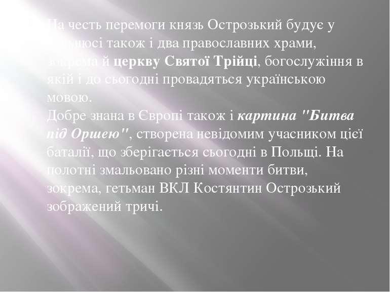 На честь перемоги князь Острозький будує у Вільнюсі також і два православних ...