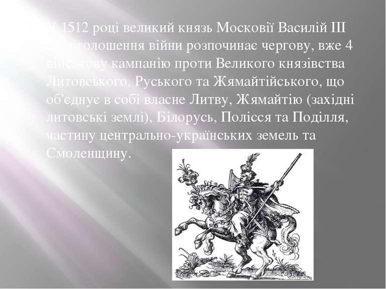 У 1512 році великий князь Московії Василій III без оголошення війни розпочина...