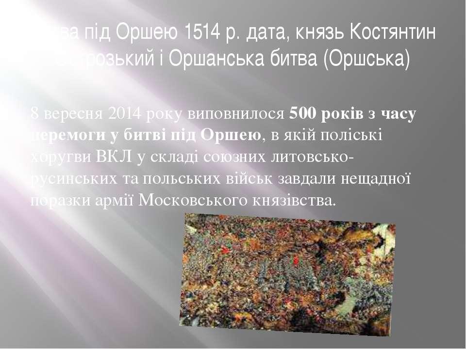 Битва під Оршею 1514 р. дата, князь Костянтин Острозький і Оршанська битва (О...